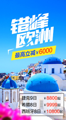 抢购最高立减¥6000